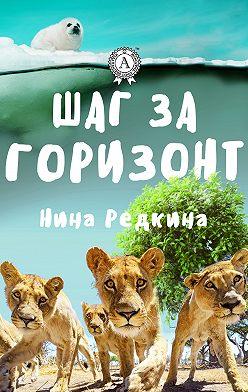 Нина Редкина - Шаг за горизонт
