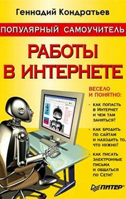 Геннадий Кондратьев - Популярный самоучитель работы в Интернете