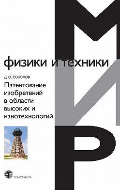 Дмитрий Соколов - Патентование изобретений в области высоких и нанотехнологий