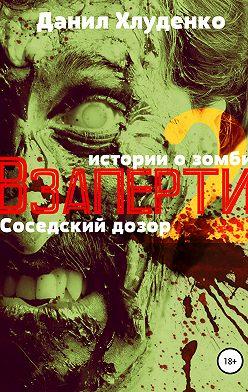 Данил Хлуденко - Взаперти 2. Соседский дозор
