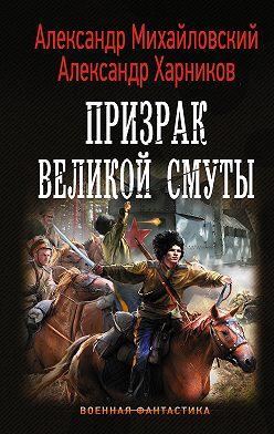 Александр Михайловский - Призрак Великой Смуты