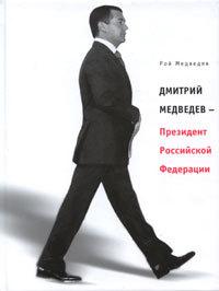 Рой Медведев - Дмитрий Медведев – Президент Российской Федерации