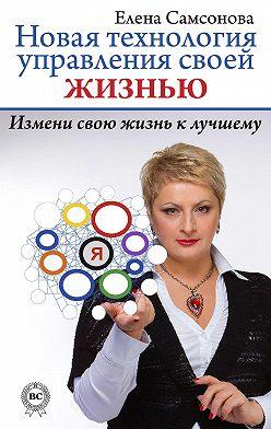 Елена Самсонова - Новая технология управления своей жизнью