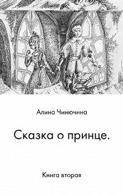Алина Чинючина - Сказка о принце. Книга вторая