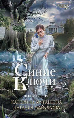 Екатерина Мурашова - Синие ключи. Книга 1. Пепел на ветру