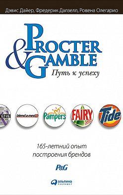 Дэвис Дайер - Procter & Gamble. Путь к успеху: 165-летний опыт построения брендов