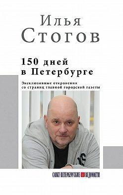 Илья Стогов - 150 дней в Петербурге
