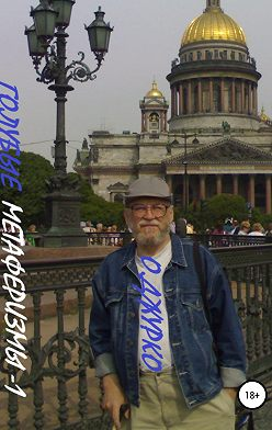 Олег Джурко - Голубые метаферизмы -1