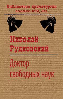 Николай Рудковский - Доктор свободных наук