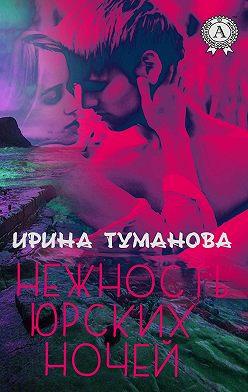 Ирина Туманова - Нежность юрских ночей