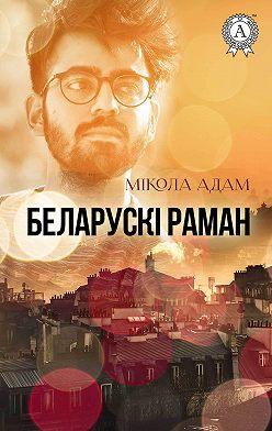 Мікола Адам - Беларускі раман