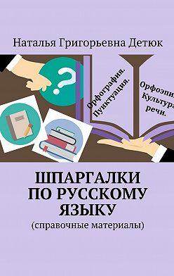Наталья Детюк - Шпаргалки порусскому языку. Справочные материалы