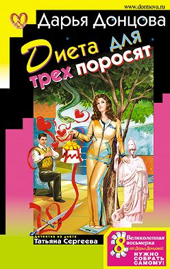 Дарья Донцова - Диета для трех поросят