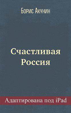Борис Акунин - Счастливая Россия (адаптирована под iPad)