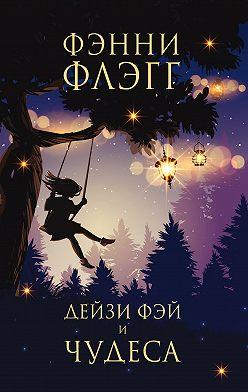 Фэнни Флэгг - Дейзи Фэй и чудеса