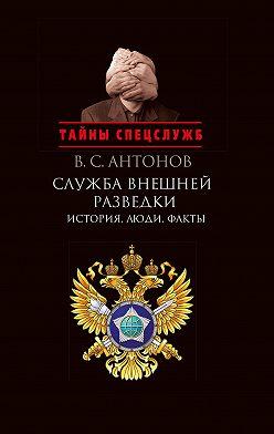 Владимир Антонов - Служба внешней разведки. История, люди, факты