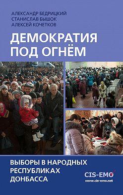 Алексей Кочетков - Демократия под огнём. Выборы в народных республиках Донбасса