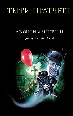 Терри Пратчетт - Джонни и мертвецы