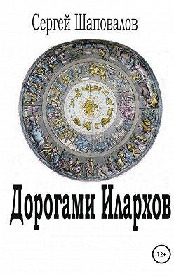 Сергей Шаповалов - Дорогами илархов