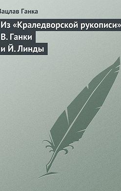 Вацлав Ганка - Из«Краледворской рукописи» В.Ганки иЙ.Линды