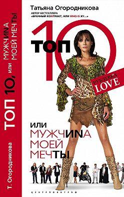 Татьяна Огородникова - Топ 10, или МужчиNа Моей Мечты