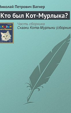 Николай Вагнер - Кто был Кот-Мурлыка?