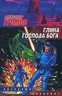 Александр Громов - Двое на карусели