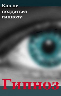 Илья Мельников - Как не поддаться гипнозу
