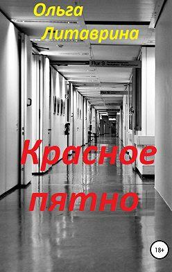 Ольга Литаврина-Махнева - Красное пятно