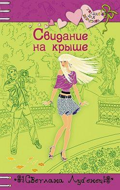 Светлана Лубенец - Свидание на крыше