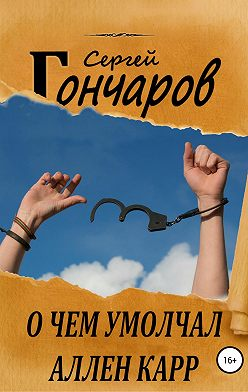Сергей Гончаров - О чем умолчал Аллен Карр