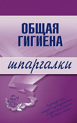 Юрий Елисеев - Общая гигиена