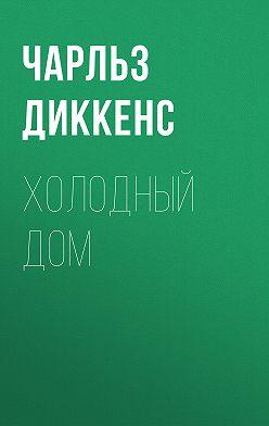 Чарльз Диккенс - Холодный дом