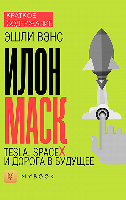 Ольга Тихонова - Краткое содержание «Илон Маск. Tesla, SpaceX и дорога в будущее»
