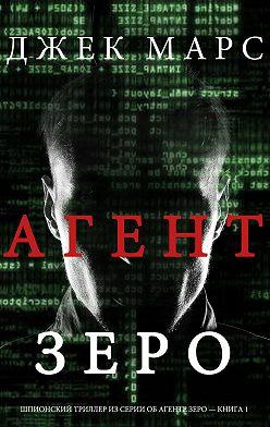 Джек Марс - Агент Зеро