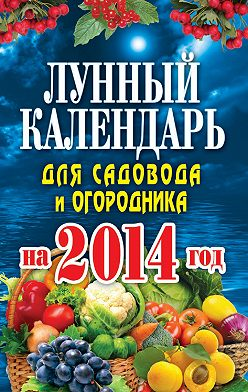 Евгения Михайлова - Лунный календарь для садовода и огородника на 2014 год