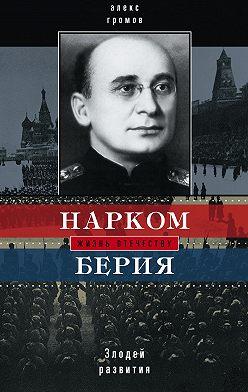 Алекс Бертран Громов - Нарком Берия. Злодей развития