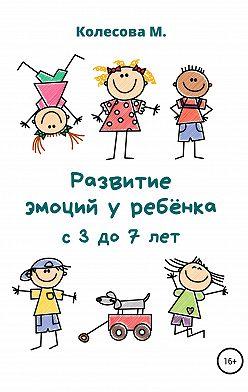 Маргарита Колесова - Развитие эмоций у ребёнка с 3 до 7 лет