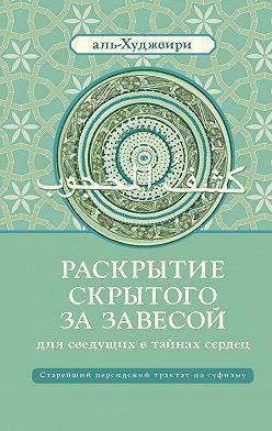 Али ибн Усман аль-Худжвири - Раскрытие скрытого за завесой для сведущих в тайнах сердец