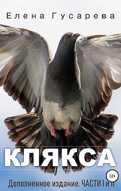 Елена Гусарева - Клякса