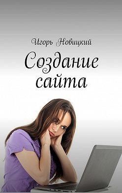 Игорь Новицкий - Создание сайта