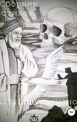 Алибек Абдурахманов - Сборник Стихов