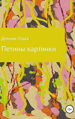 Ольга Демина - Петины картинки