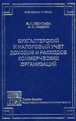 Олег Гладких - Бухгалтерский и налоговый учет доходов и расходов коммерческих организаций
