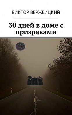 Виктор Вержбицкий - 30 дней в доме с призраками
