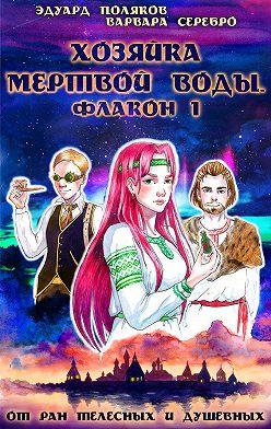 Варвара Серебро - Хозяйка мертвой воды. Флакон 1. От ран душевных и телесных