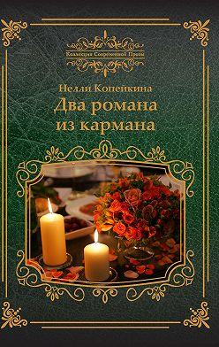 Найля Копейкина - Два романа из кармана (сборник)