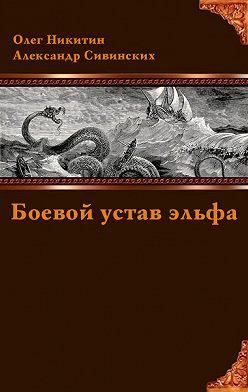 Александр Сивинских - Боевой устав эльфа