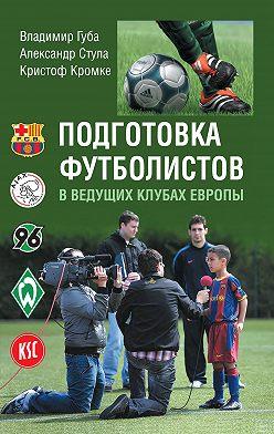 Владимир Губа - Подготовка футболистов в ведущих клубах Европы