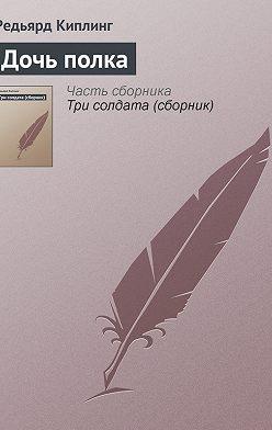 Редьярд Киплинг - Дочь полка